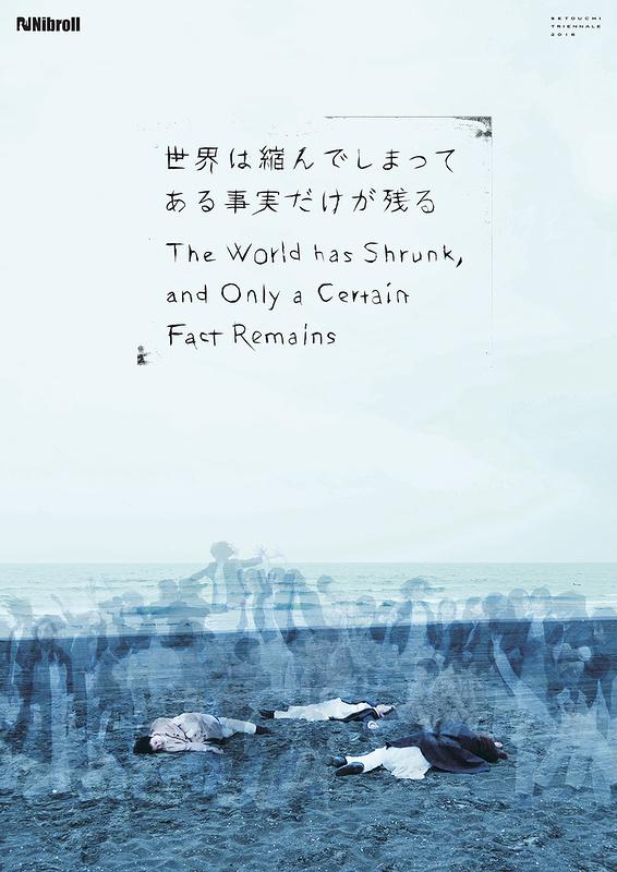 「世界は縮んでしまってある事実だけが残る」