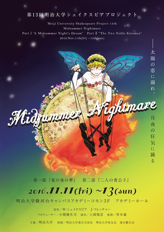 Midsummer Nightmare