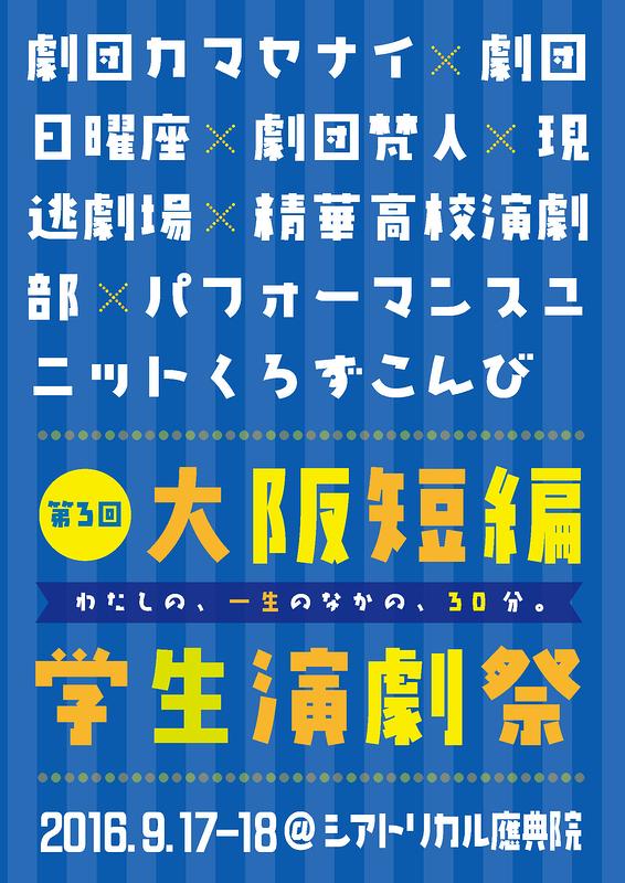 大阪短編学生演劇祭