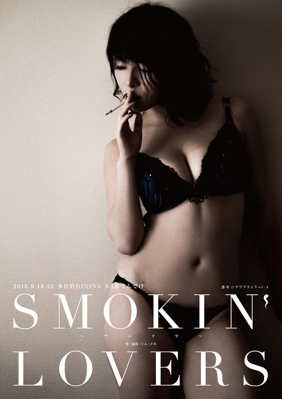 SMOKIN' LOVERS~ヤニクラ~(25名様限定公演)