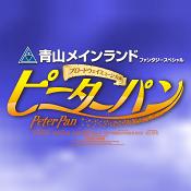 ブロードウェイミュージカル『ピーターパン』 ★大阪公演中止