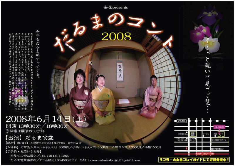 だるまのコント2008 in sapporo