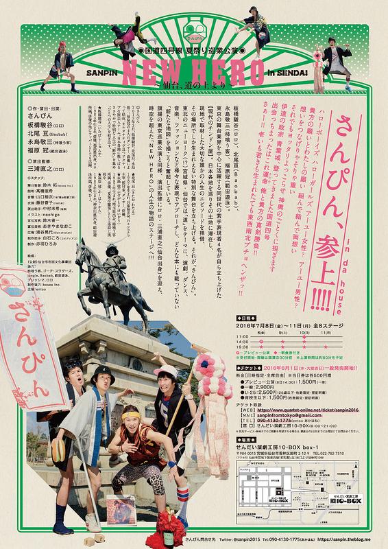 NEW HERO 〜仙台、道の上より〜