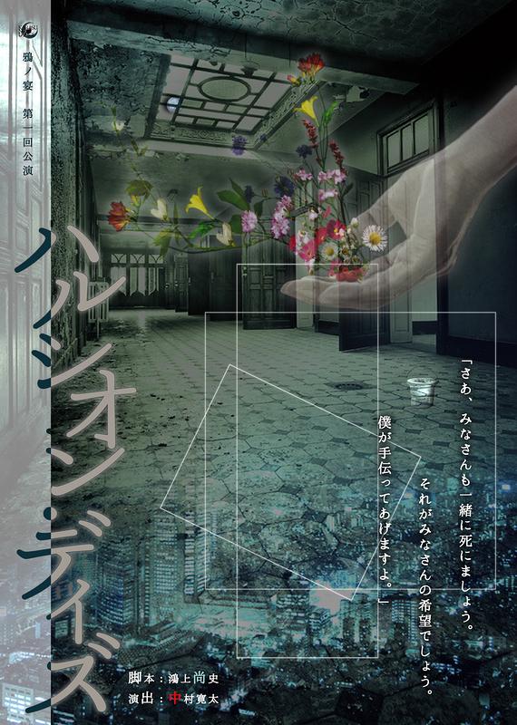 【公演中止】ハルシオン・デイズ