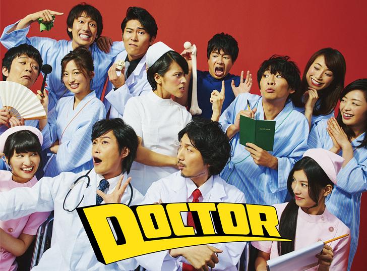 +DOCTOR〜ヤブ医者大爆発〜