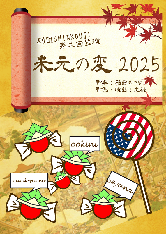 米元の変 2025
