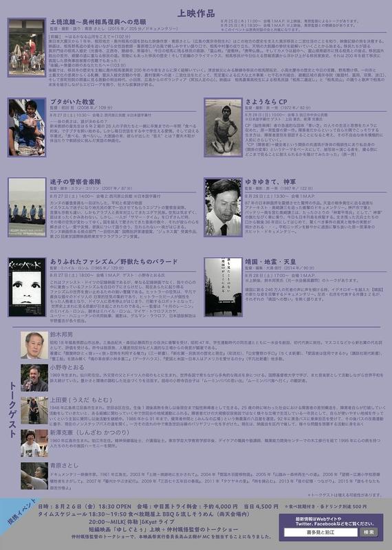 第4回喜多見と狛江の小さな映画祭+α