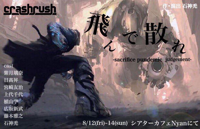 飛んで散れ-sacrifice pundemic judgement-