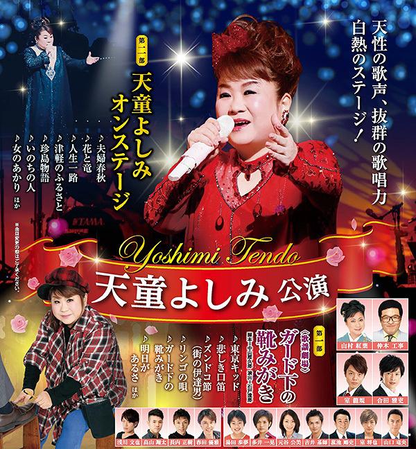 天童よしみ 公演