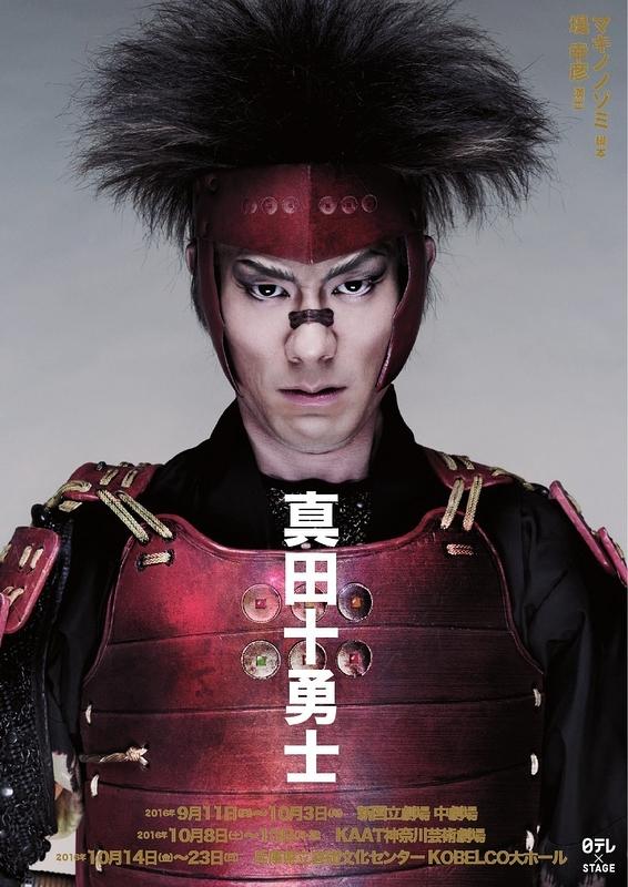 真田十勇士