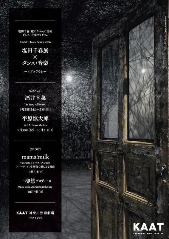 塩田千春展×ダンス・音楽 -4プログラムー