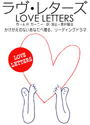 LOVE LETTERS~2007 17th Anniversary Special