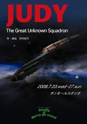 JUDY ~The Great Unknown Squadron~(2008年)