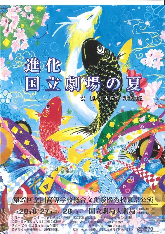 第27回全国高等学校総合文化祭優秀校東京公演「進化 国立劇場の夏」