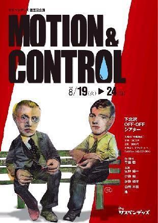 MOTION&CONTROL