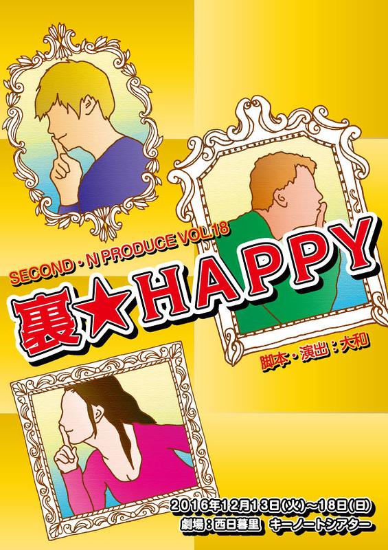 裏☆HAPPY