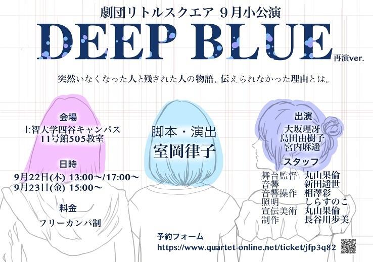 DEEP BLUE(再演ver)