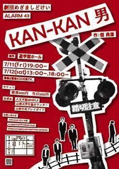 KAN-KAN男