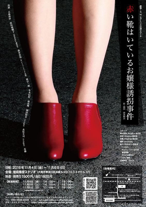 赤い靴はいているお嬢様誘拐事件