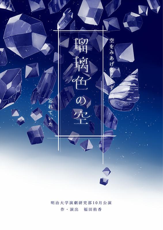瑠璃色の空
