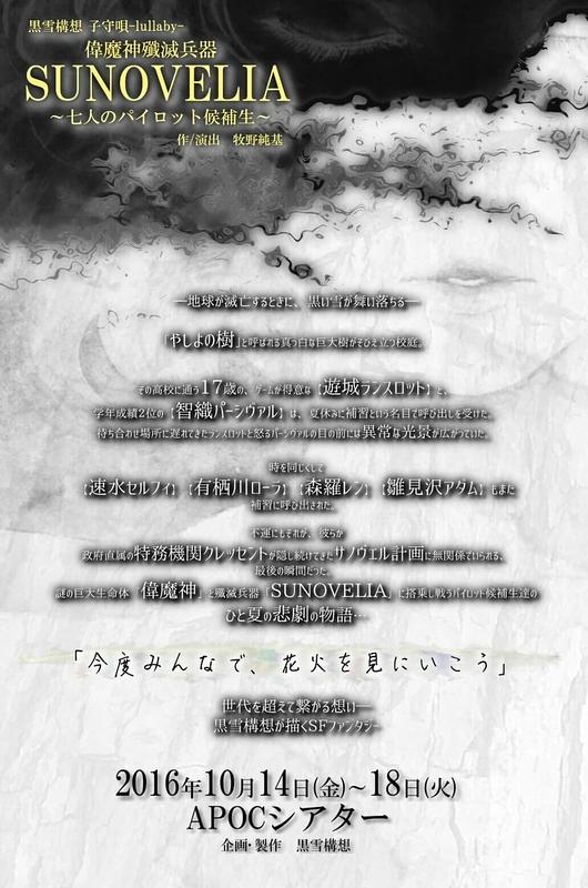 偉魔神殲滅兵器SUNOVELIA~七人のパイロット候補生~