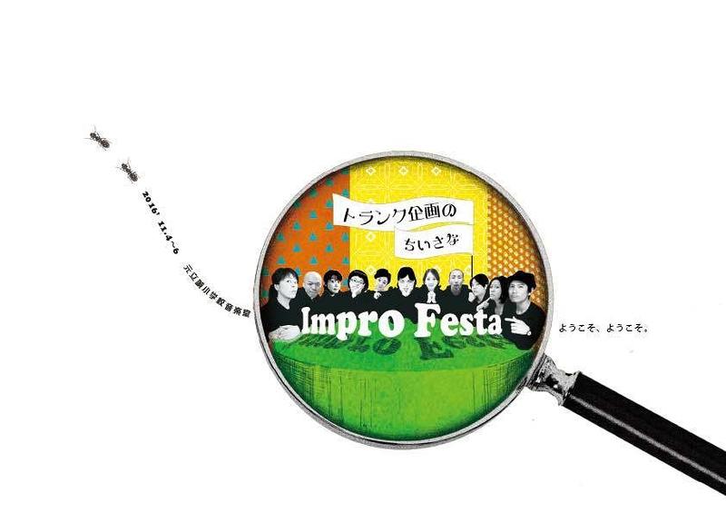 トランク企画の小さなimpro festa!