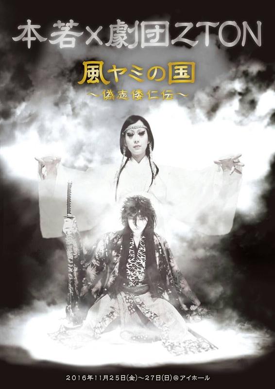 風ヤミの国〜偽志倭仁伝〜