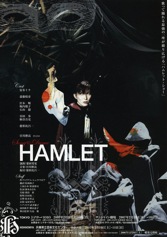 Song & Dance ハムレット