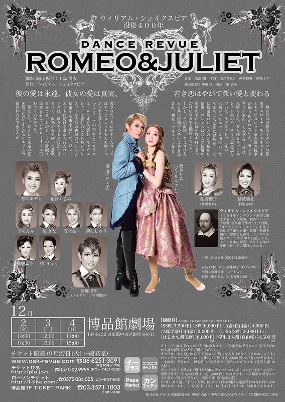 DANCE REVUE ROMEO&JULIET