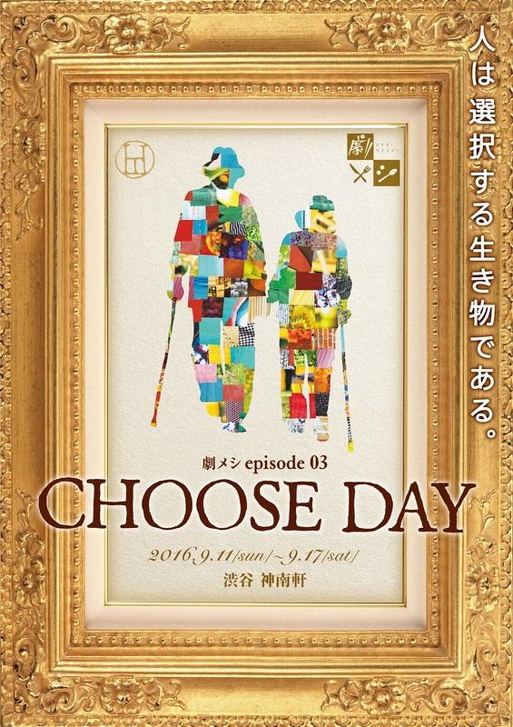 CHOOSE DAY