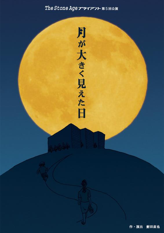 月が大きく見えた日