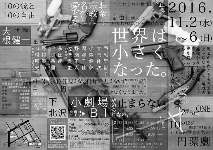 10の銃と10の自由