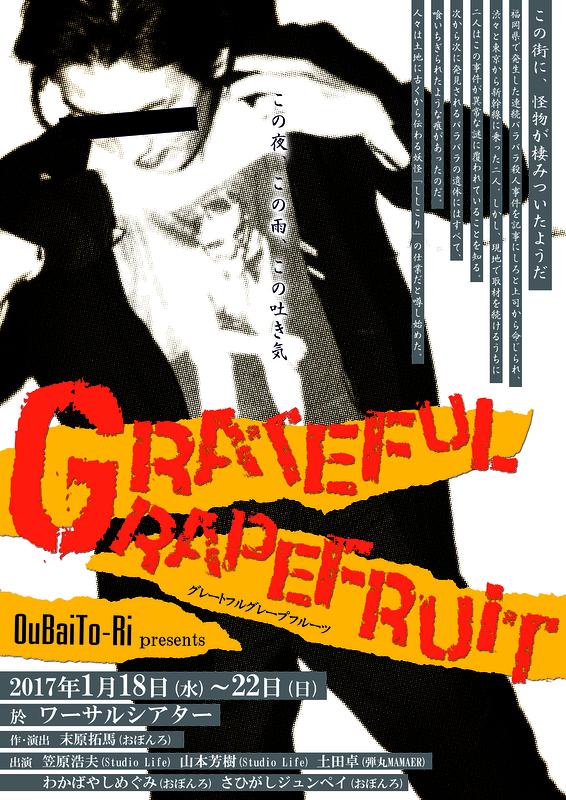 グレートフルグレープフルーツ