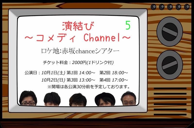 演結び~コメディ channel~
