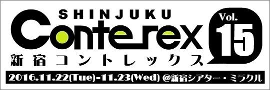 新宿コントレックスVol.15
