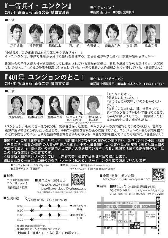 韓国新人劇作家シリーズ第四弾