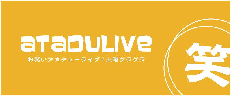 お笑いアタデューライブ! Vol.7