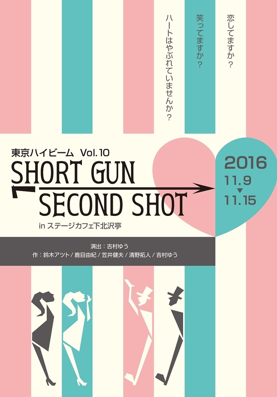 SHORT GUN SECOND SHOT
