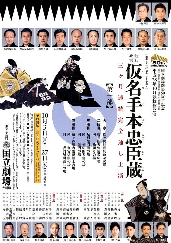 10月歌舞伎公演「通し狂言 仮名手本忠臣蔵」