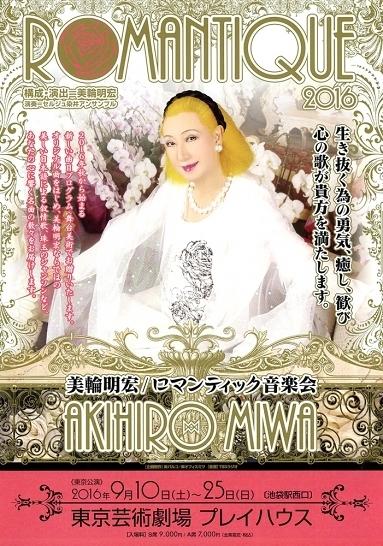 美輪明宏/ロマンティック音楽会 2016