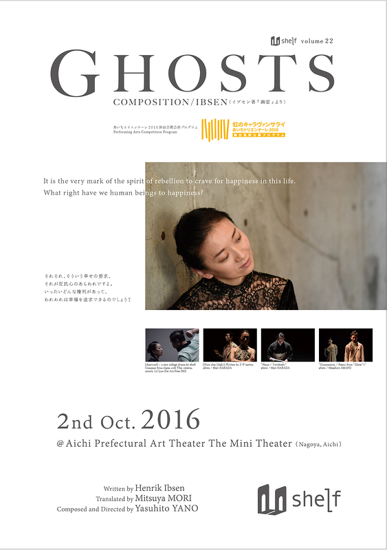 GHOSTS-COMPOSITION/IBSEN