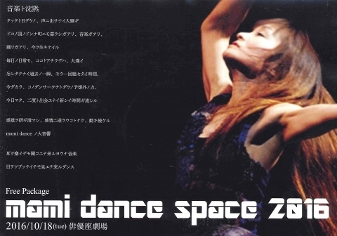 『Free Package mami dance space 2016 音楽と沈黙