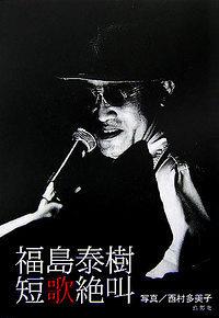 福島泰樹 短歌絶叫コンサート「望郷」