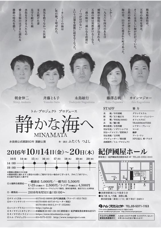静かな海へ -MINAMATA-