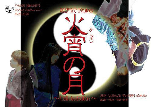 歌舞綺fantasy 火宵の月