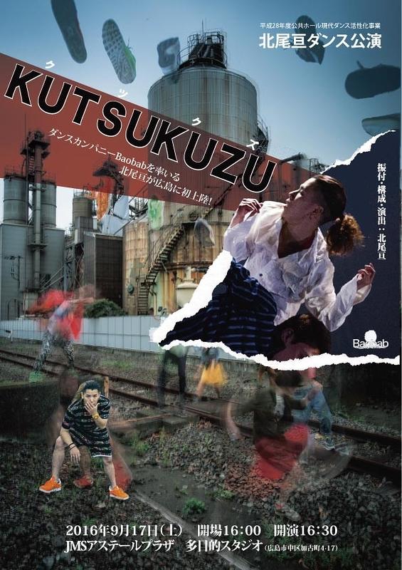 KUTSUKUZU(クツクズ)