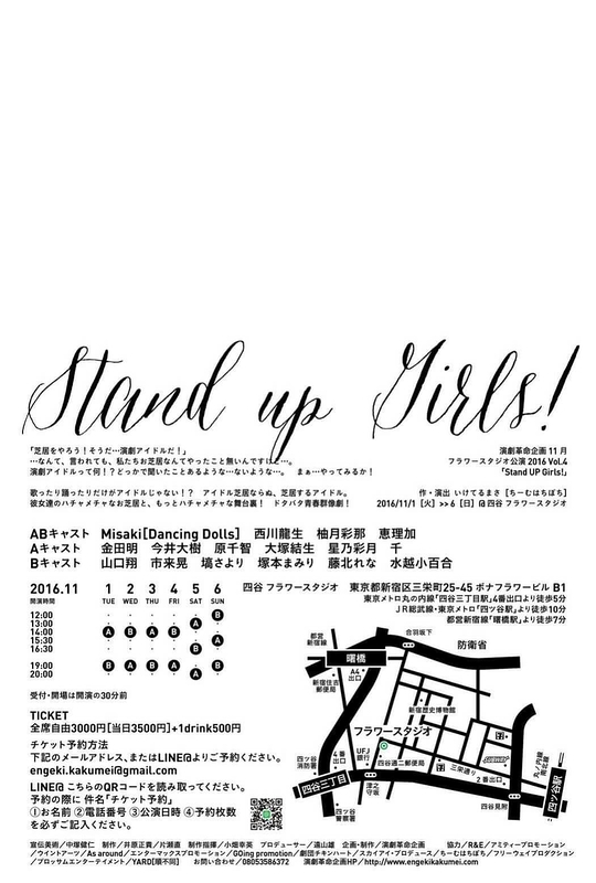 Stand Up Girls!