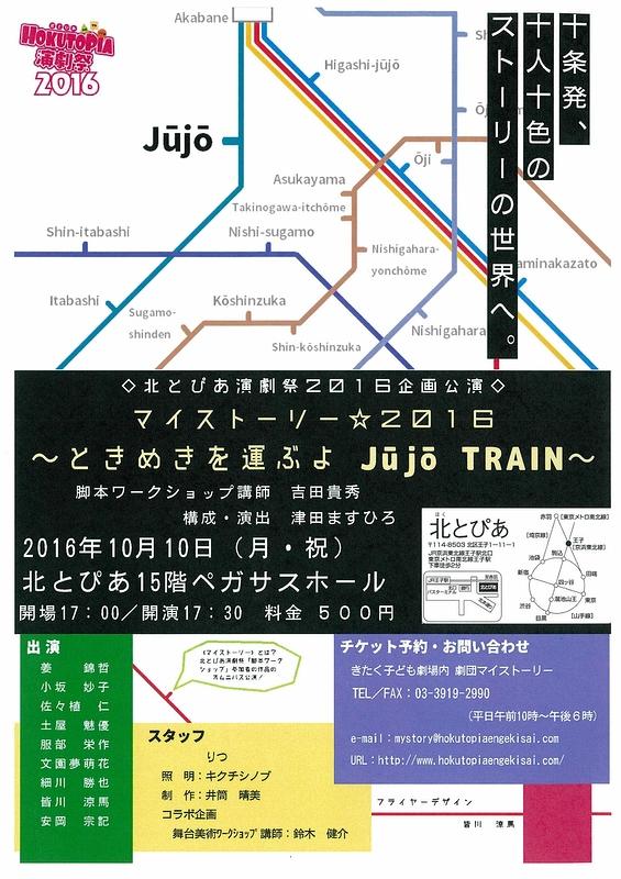 ~ときめきを運ぶよ Jūjō TRAIN