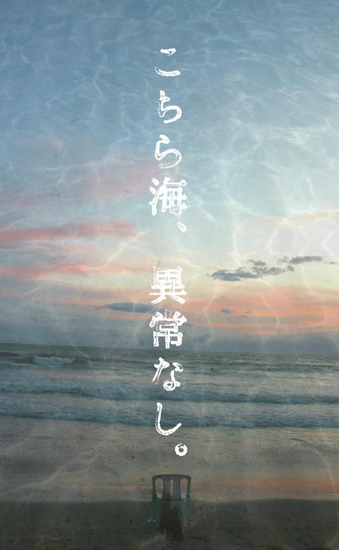 こちら海、異常なし