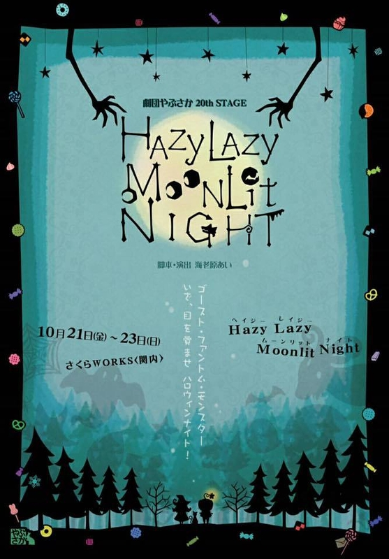 Hazy Lazy Moonlit Night